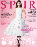 SPUR最新号試し読み