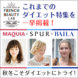 FRENCH BEAUTY LAB ダイエット特集